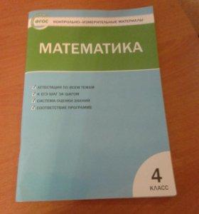 Математика 4 кл контрольно-измерительные материалы