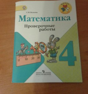 Математика 4 класс проверочные работы.