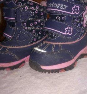 Зимние детские ботинки мембрана Котофей 23 р