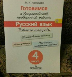 Русский язык рабочая тетрадь.