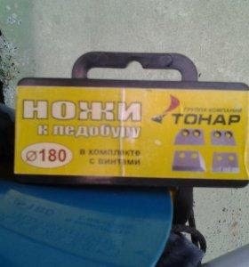 ледобур тонар лр-180д+ запасные новые ножи