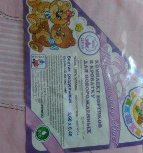 Комплект бортиков в кроватку для новорожденных