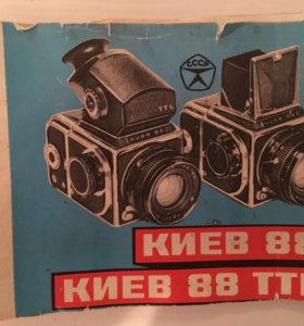 Фотоаппарат киев 88/88ttl