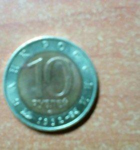 Монета 10 рублей 1992 г. Юбилейной серии