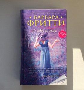"Барбара Фритти "" О любви не говори""."