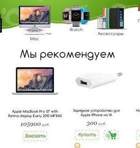 Интернет сайт Apple с ярким дизайном