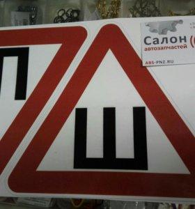 Наклейка Шипы