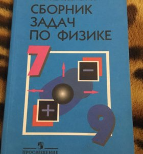 Сборник задач по физике 7-9 классы.
