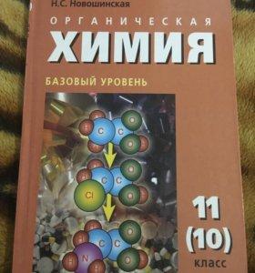 Органическая химия. Базовый уровень. 11(10) класс.