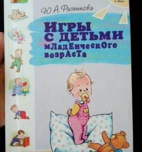 Книга , пособие. Игры с детьми. От 0 до 12м.
