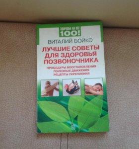 Книжка лучшие советы для здоровья позвоночника.