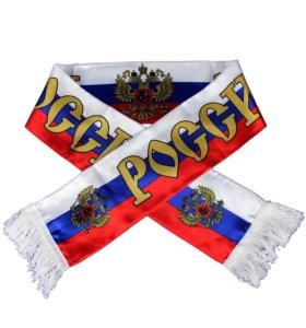 Шарф флаг России