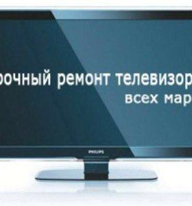 Срочный ремонт жк телевизоров