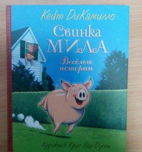 Свинка Мила. Книга для внеклассного чтения