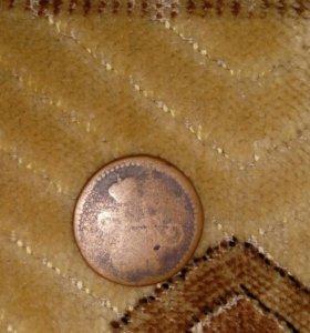 Медная монета 1845 года