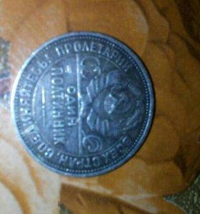 Монета 1926 год