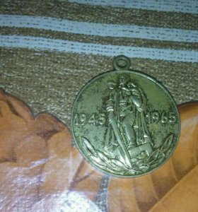 Медаль.
