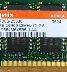 Память Hynix 512Mb DDR для ноутбука