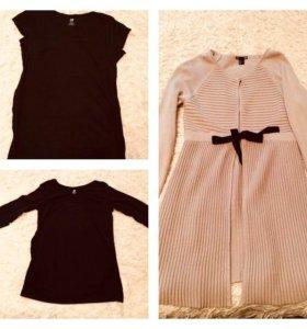 Одежда для беременных пакетом 44-46 размер