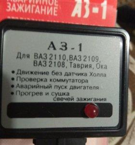 АЗ-1 (аварийное зажигание)