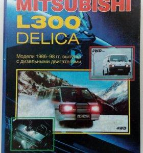 Руководство по эксплуатации Mitsubishi Delica