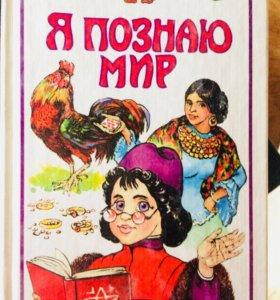 Книга Я познаю Мир Гадания