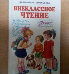 Внеклассное чтение 1 и 2 класс