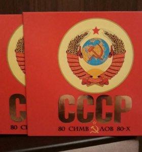 СССР подарочное издание.
