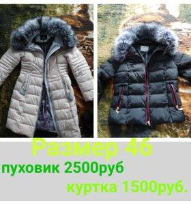 пуховик и куртка,зима