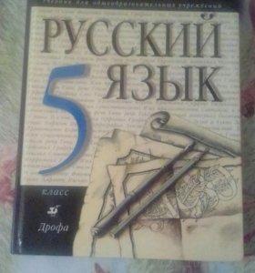 """Учебник 5 класс""""Русский язык """""""