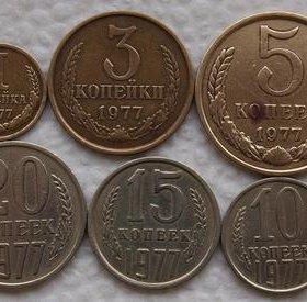 Монеты 1977г.
