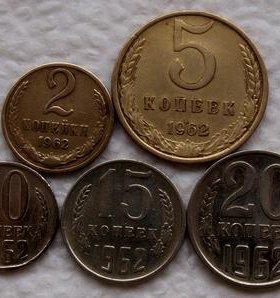 Монеты 1962г.