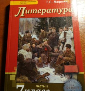 Литература 7 класс 2 часть