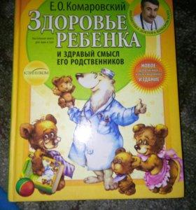 Книга Е.О.Комарского