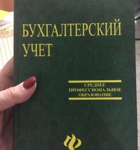 Книга Бух.Учет