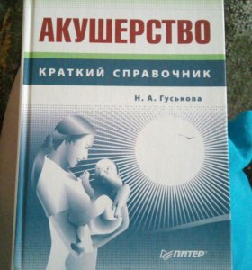 Книга Акушерство