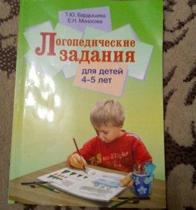 Книга-пособие логопедич