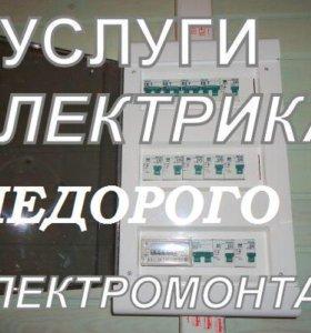 Элетрик вызов услуги электрика электромонтаж