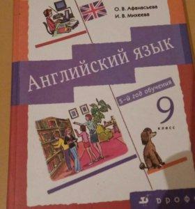 Книга Английский язык Афанасьева
