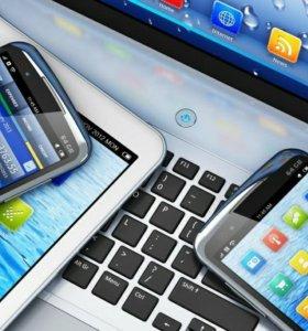 Обслуживание ПК, ноутбуков, телефонов, планшетов.
