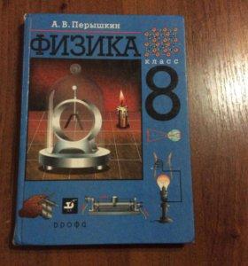 Учебник физика 8 класс.
