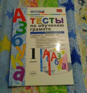 Тесты по обучению грамоте Крылова О.Н. 1 кл., 2 ч.