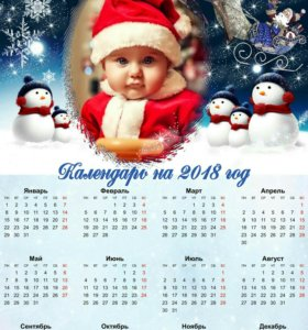 Календарь на 2018 год с Вашим фото