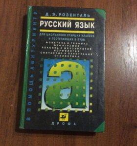 Учебник русский язык для поступающих в вузы