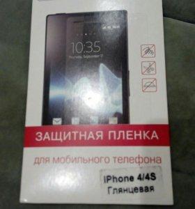 Защитна плёнка на iphone 4/4s