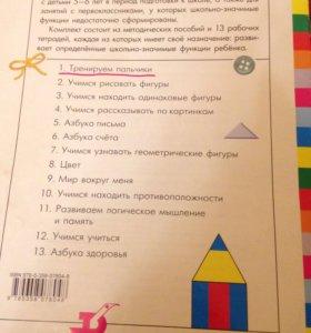Книжка <ступеньки к школе>