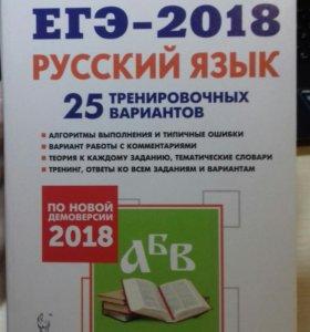 Сборник заданий ЕГЭ по русскому языку 2018 года
