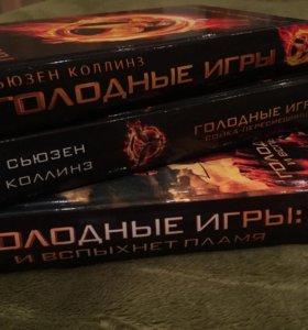 Серия книг Голодные игры