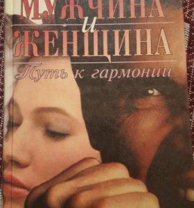 """Книга. """"Мужчина и женщина. Путь к гармонии"""""""