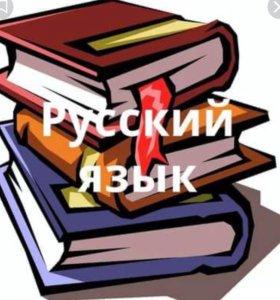 Репетитор по русскому языку-Фмр